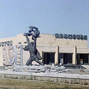 Город Припять