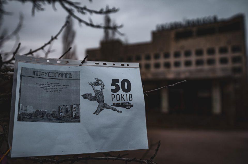 Припяти - 50 лет!
