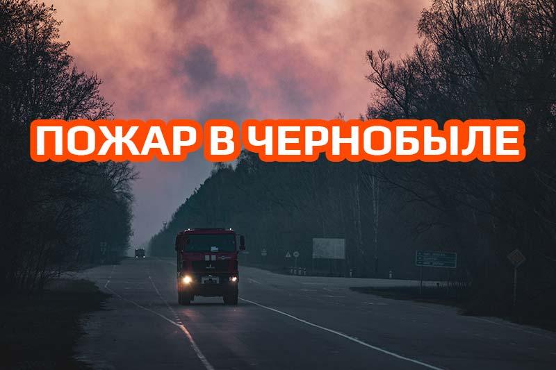 Ситуация с пожарами в Чернобыле, и новое видео от команды Radioactive Team